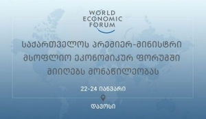 Giorgi Kvirikashvili to Participate in World Economic Forum in Davos