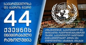 "The UN General Assembly within its 73rd session adopted the Resolution on ""Status of Internally Displaced Persons and Refugees from Abkhazia, Georgia and the Tskhinvali, Georgia"""