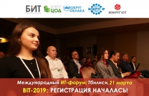 "International Forum ""Business and IT. Around Data Center. Around Cloud. Around IoT. Around IP"" in Tbilisi"
