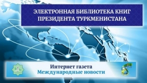 Digital Turkmenistan extends its presence in the world informational space